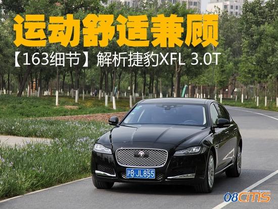 运动舒适兼顾 【163细节】解析捷豹XFL