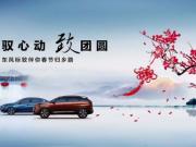 驭心动致团圆 东风标致温暖车企为春节圆梦
