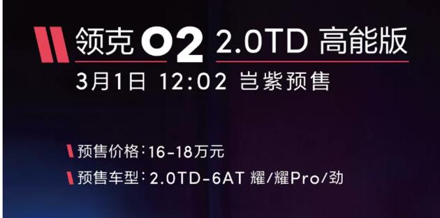 领克02高能版3月18日上市 个性与时尚并进