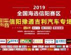 《中国好声音》信阳豫通吉利汽车专场赛赛况